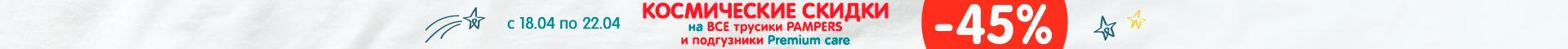 45% на ВСЕ трусики Pampers и подгузники Pampers Premium Care сквозной