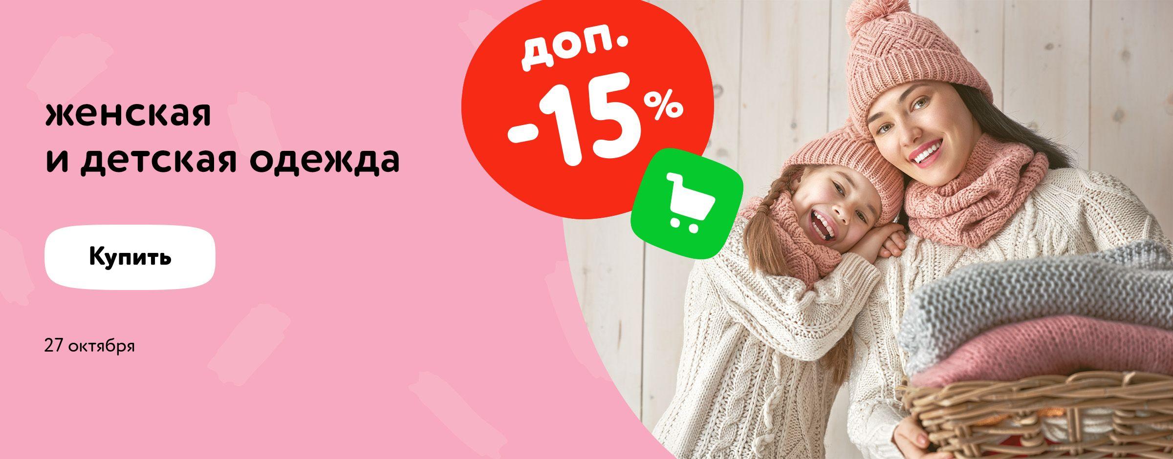 Скидка 15% на детскую и женскую одежду в корзине