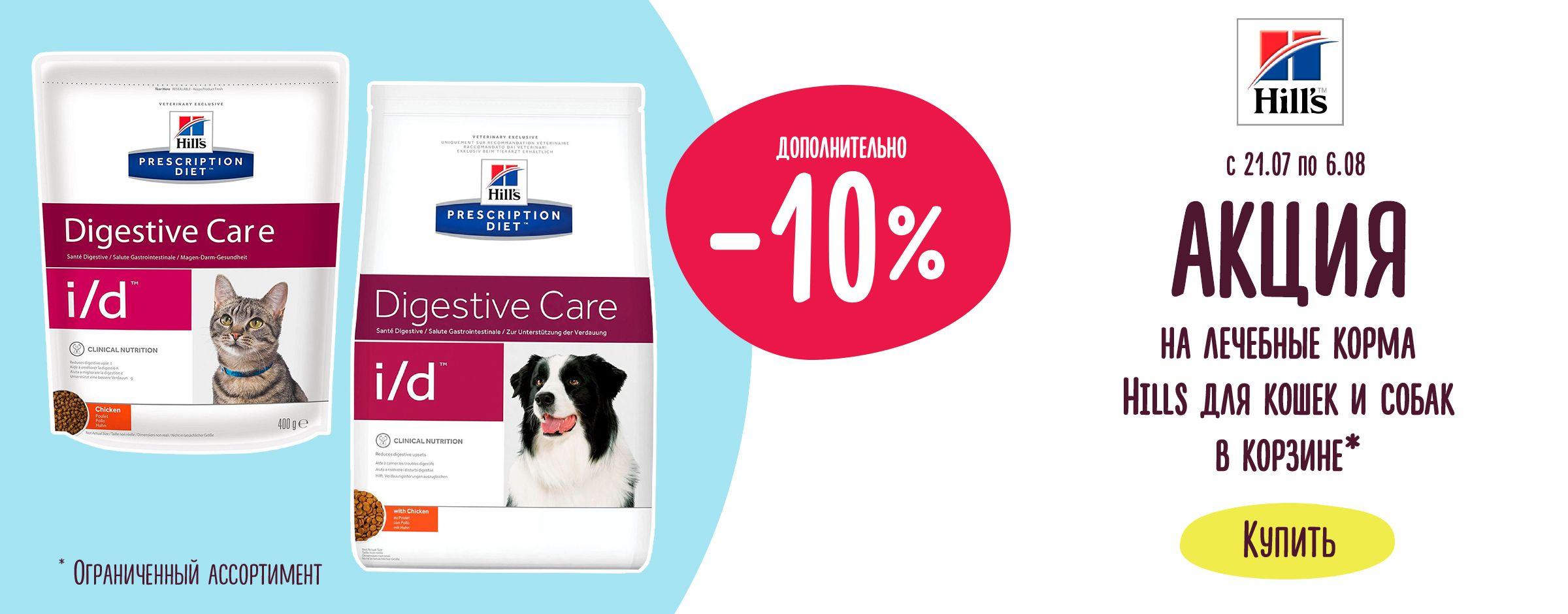 10% на лечебные корма Hills для кошек и собак в корзине