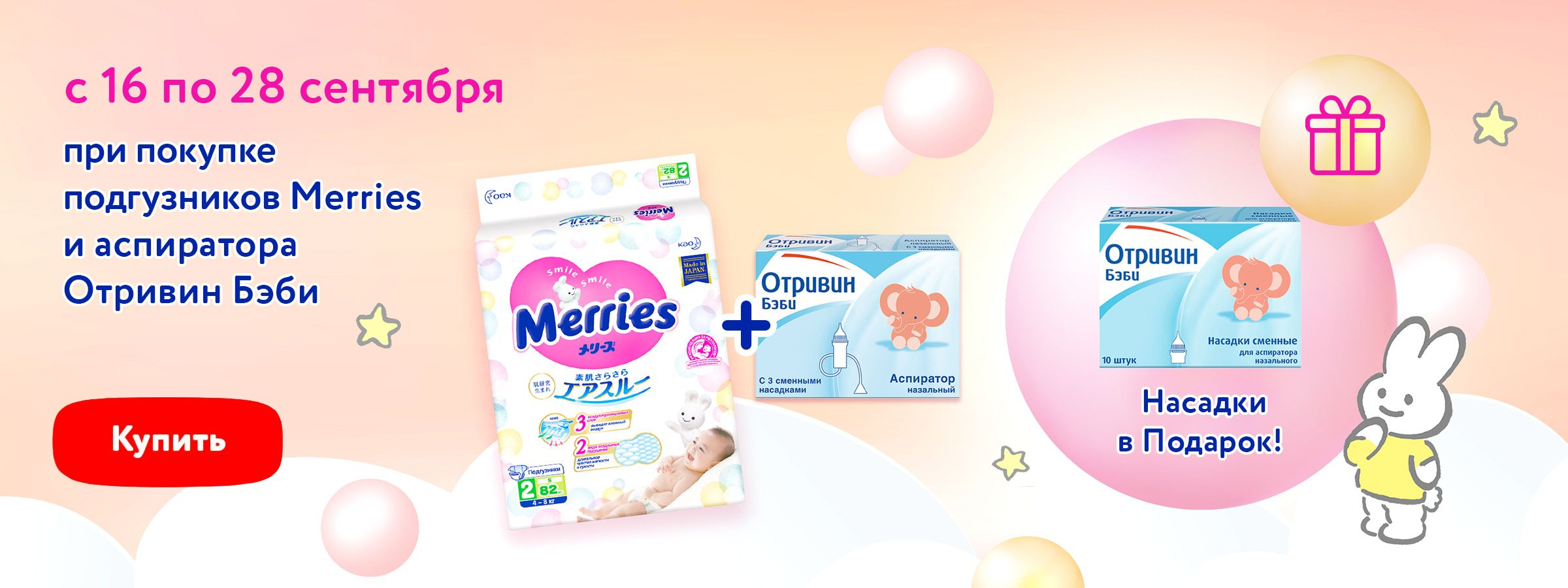 Merries + Отривин статика