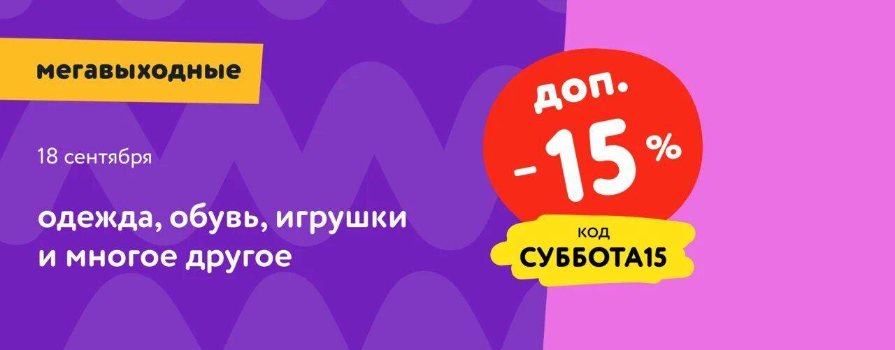 - 15% на выделеный ассортимент товаров по промокоду СУББОТА15