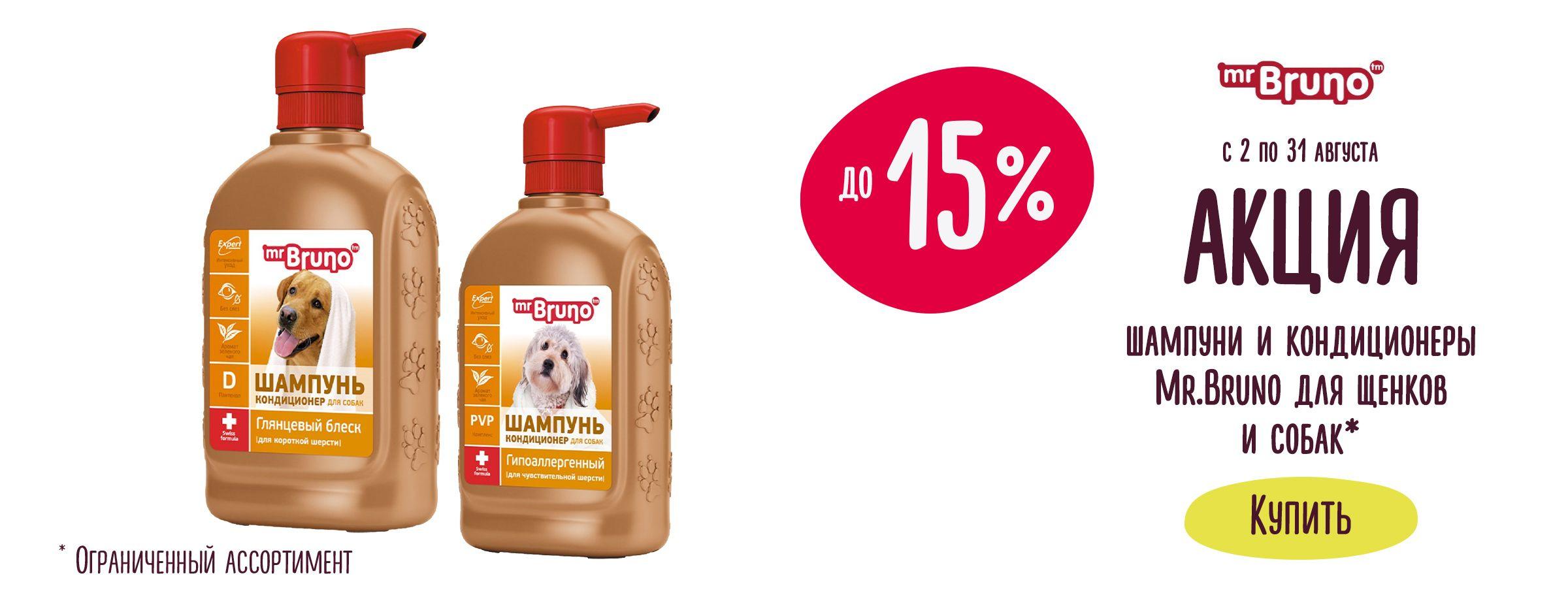 Скидки до 15% на шампуни и кондиционеры Mr.Bruno для щенков и собак