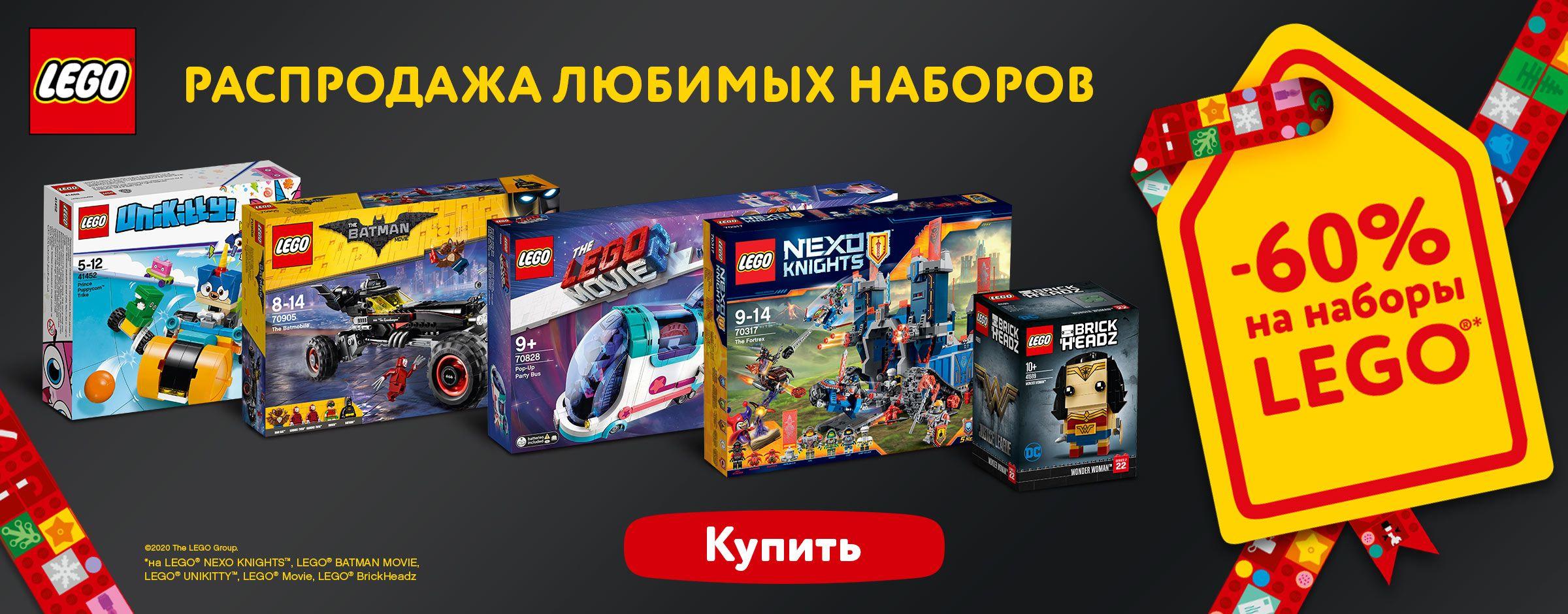 До 60% на Lego
