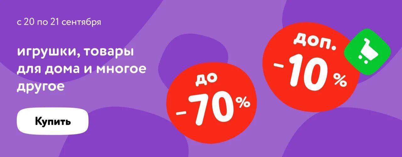 ТНП доп.скидка 10%