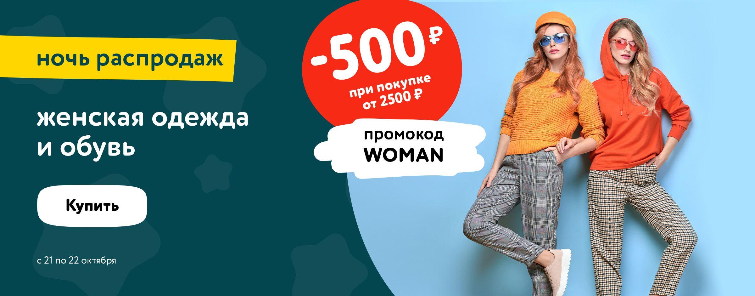 Скидка 500 руб. на женскую одежду при покупке от 2500 руб. по промокоду_Ночь