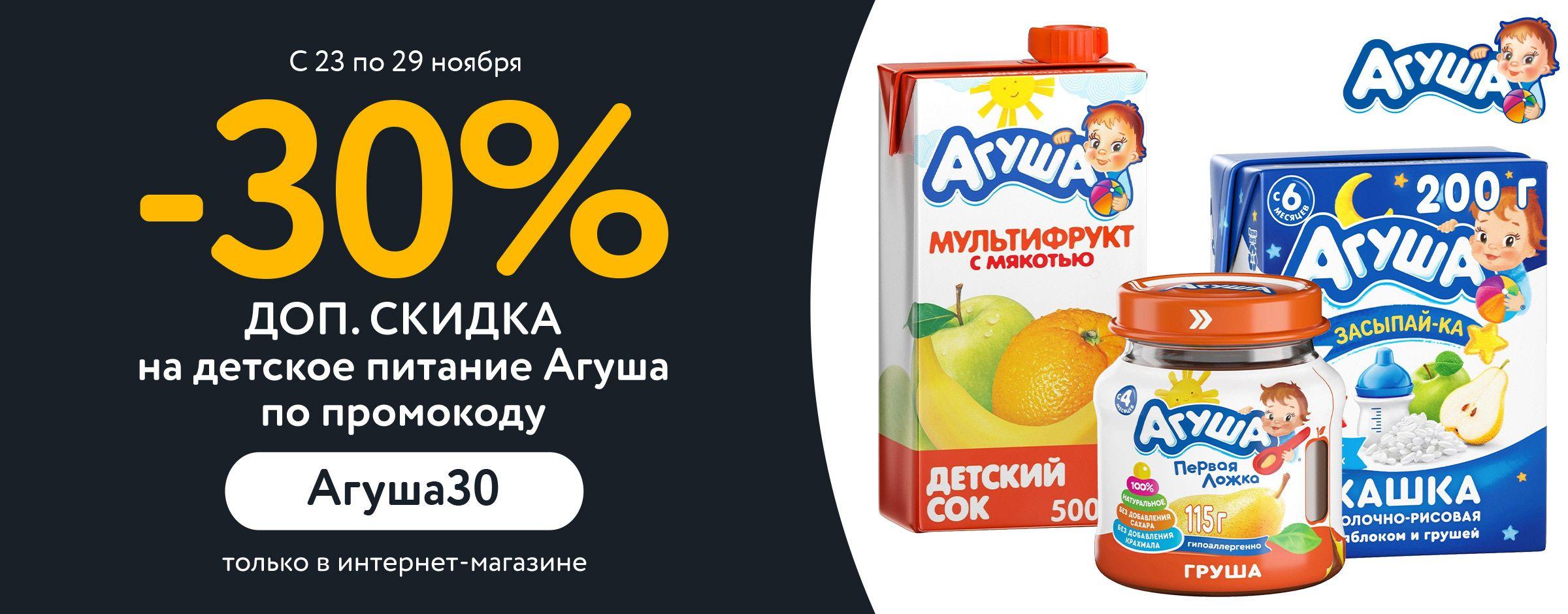 30% на питание Агуша по промокоду