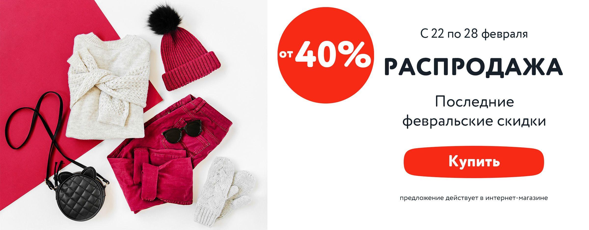 Скидки от 40% на выделенный ассортимент одежды и обуви
