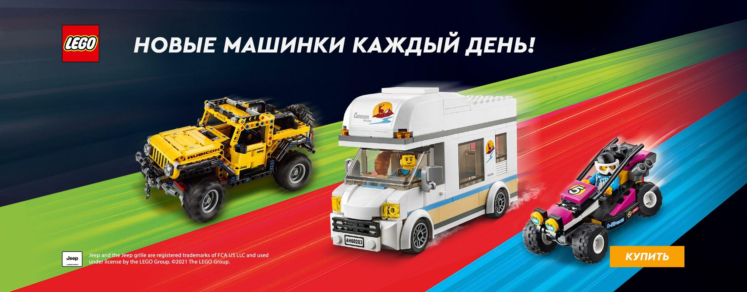 LEGO транспорт SIS