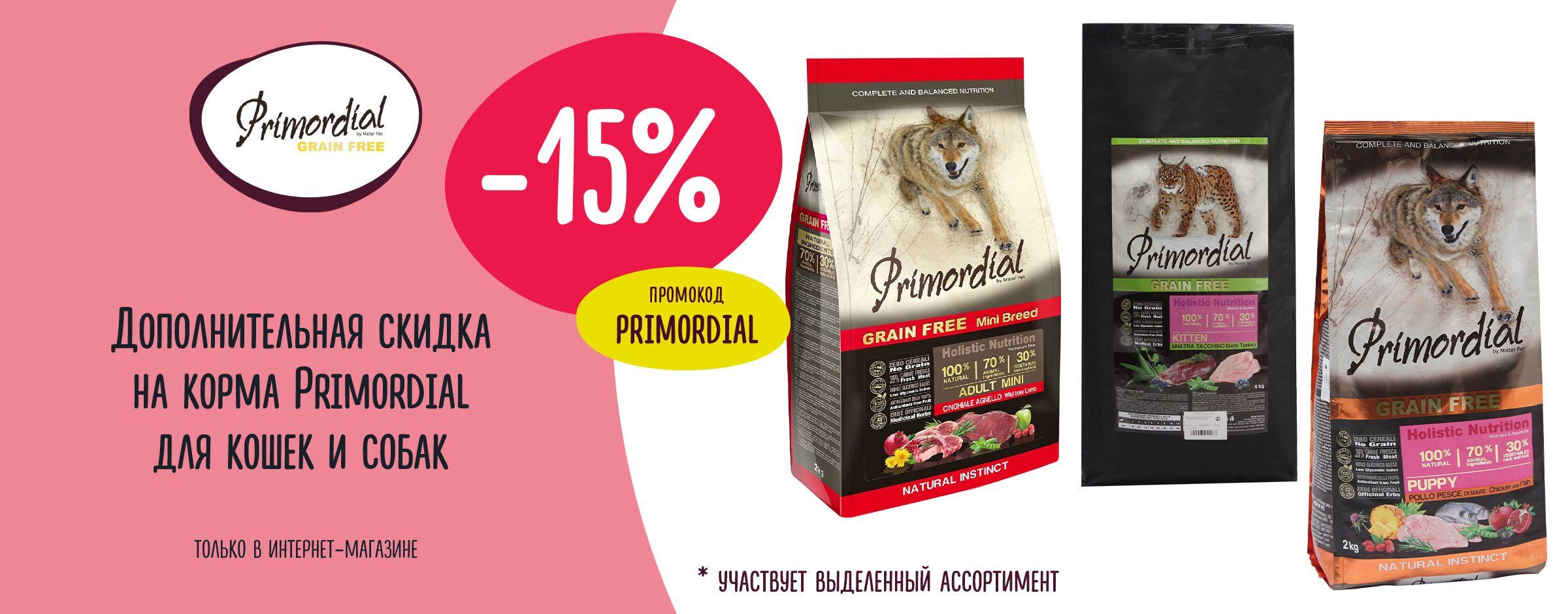 15% на корма Primordial  по промокоду PRIMORDIA выходные