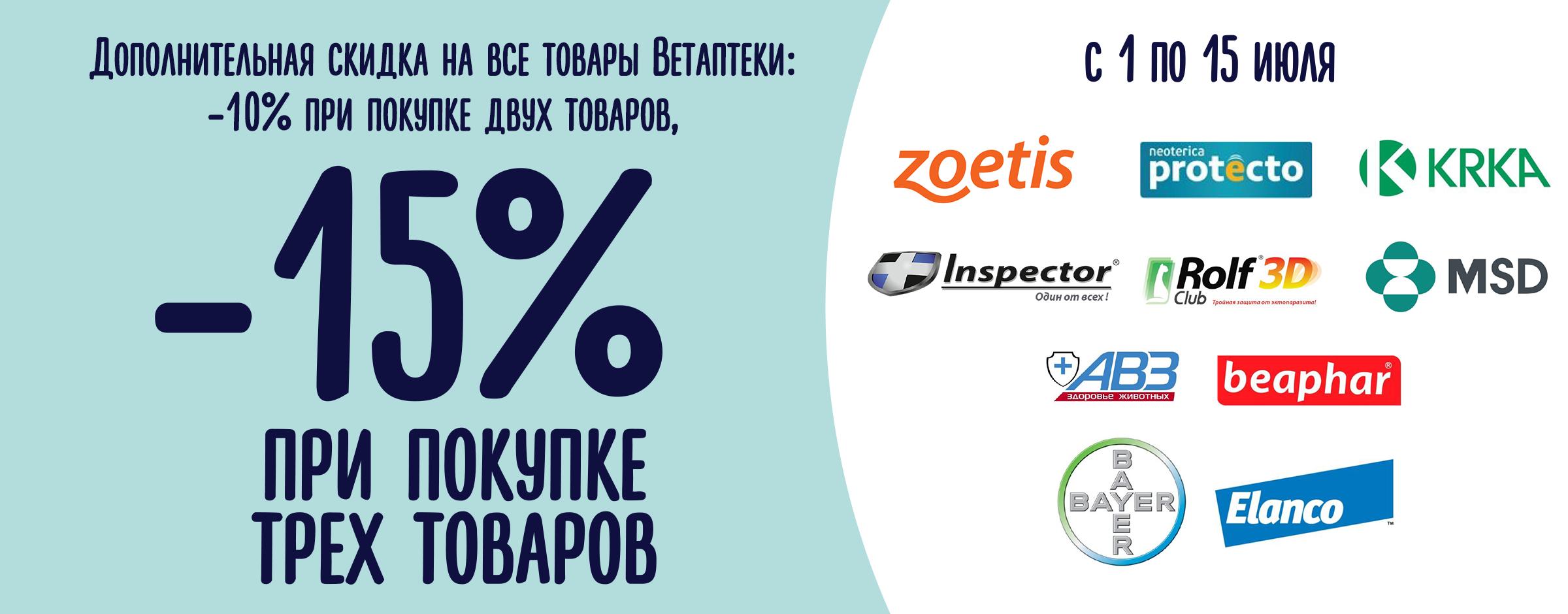 10-15% ветаптека
