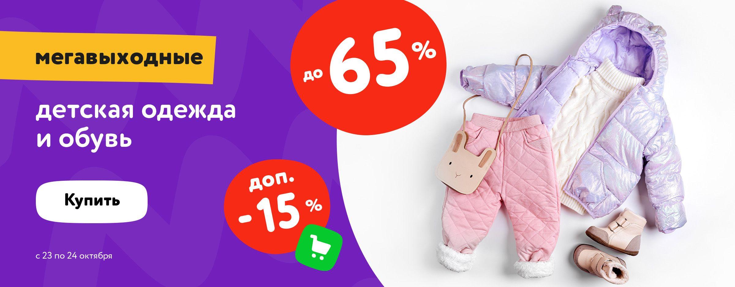 Скидка 15% на детскую одежду и обувь в корзине