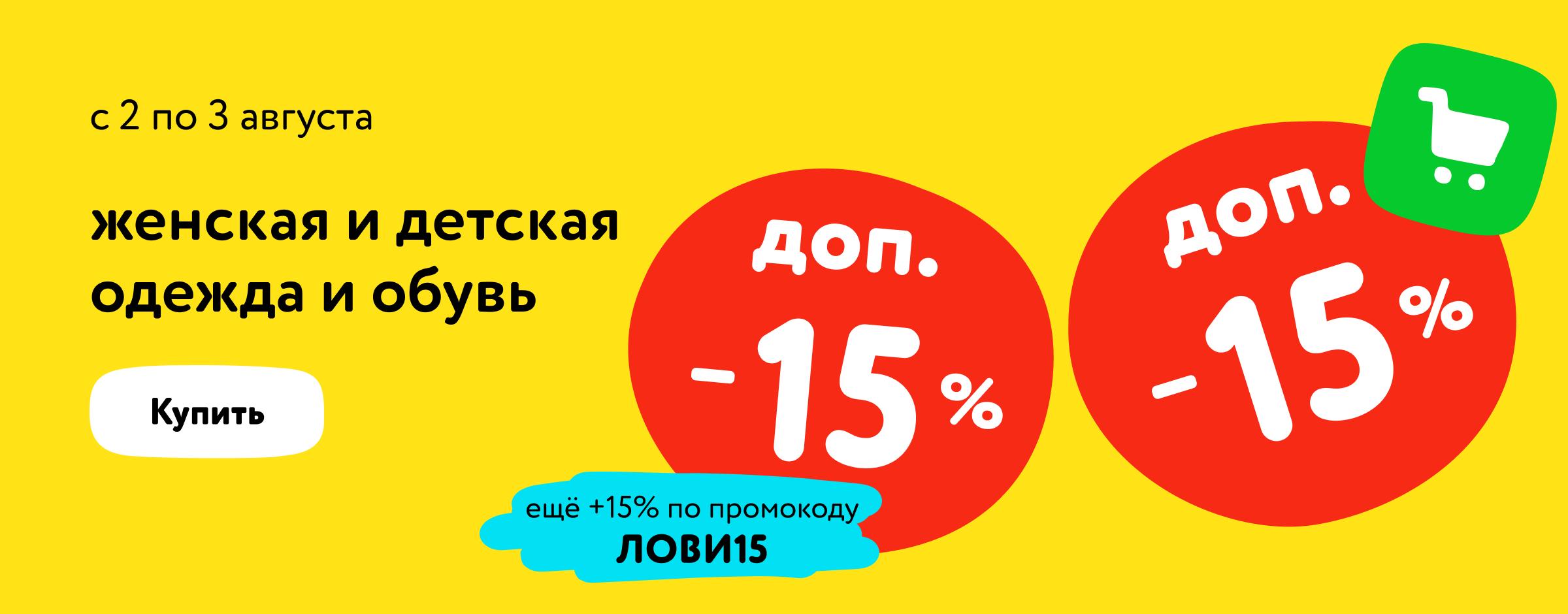 Доп. скидка 15% на одежду и обувь из выделенного ассортимента в корзине + скидка 15% по коду