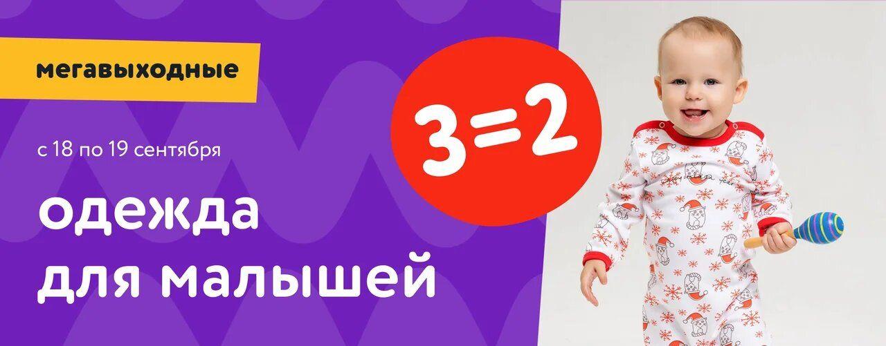3=2 на одежду для малышей