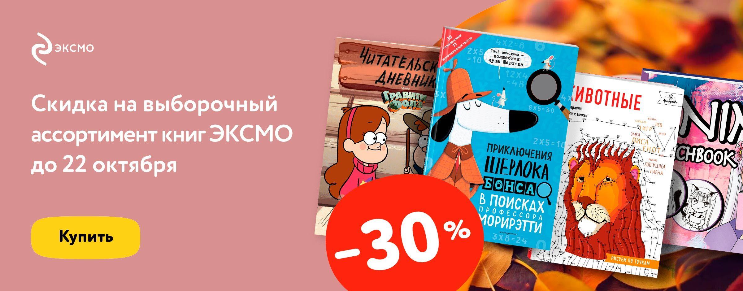 Скидки 30% на выборочный ассортимент книг Эксмо