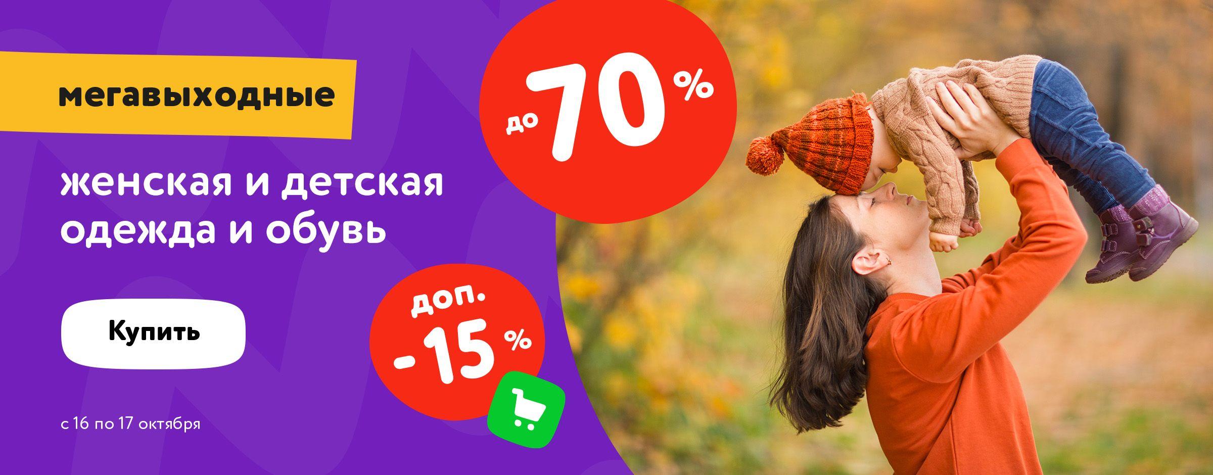 Скидки до 70% на детскую и женскую одежду и обувь + доп. скидка 15% в корзине