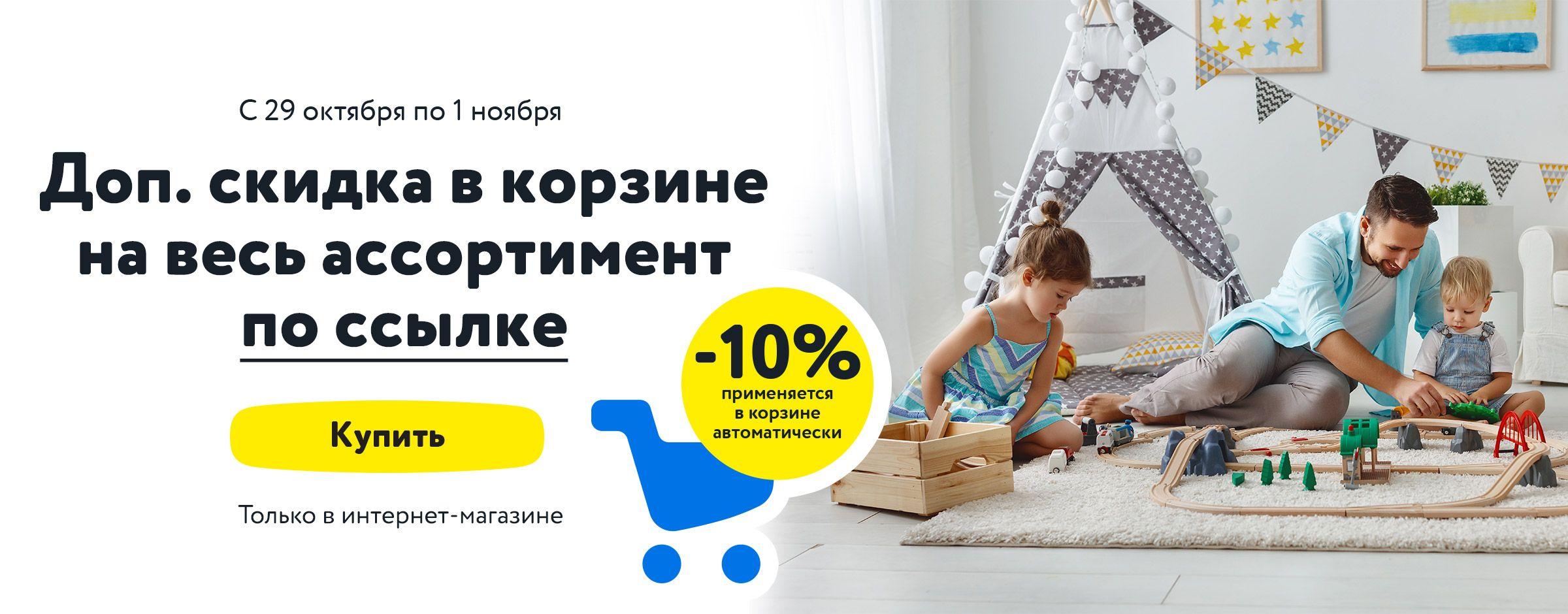 Доп скидка 10% в корзине на выделенный ассортимент товаров