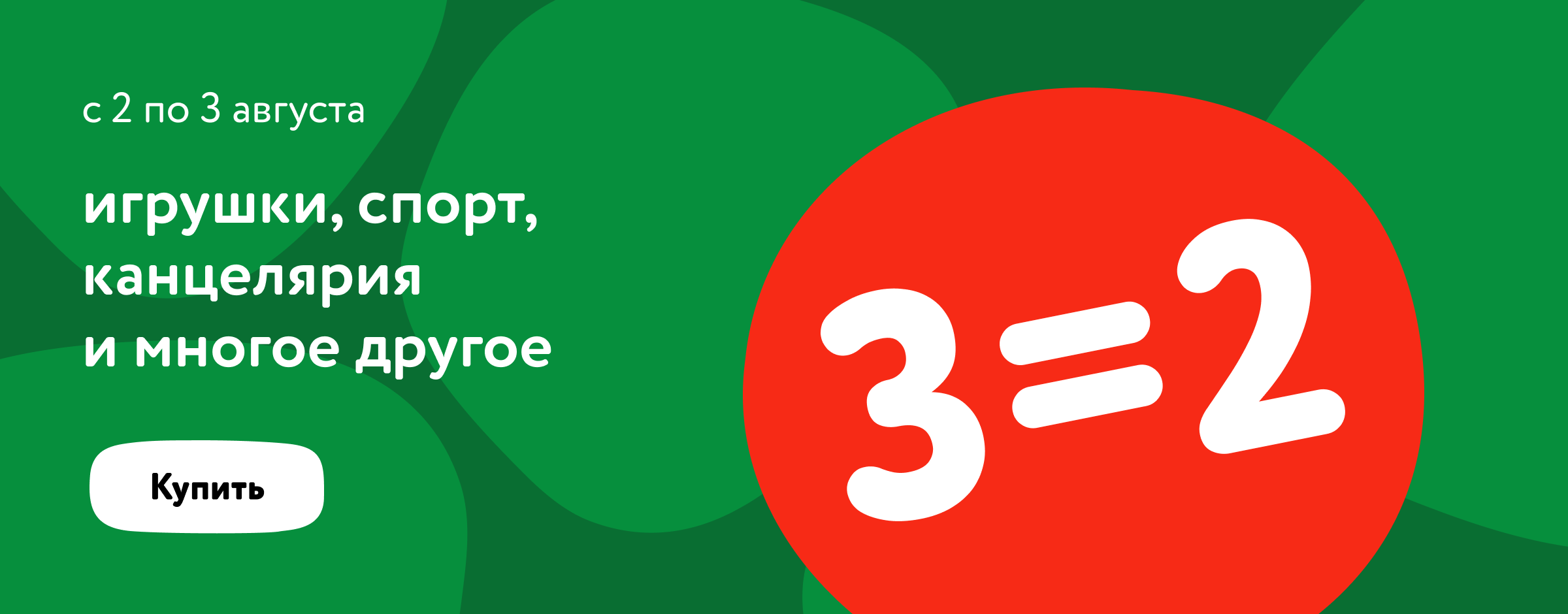 Акция 3=2 на товары из выделенного ассортимента