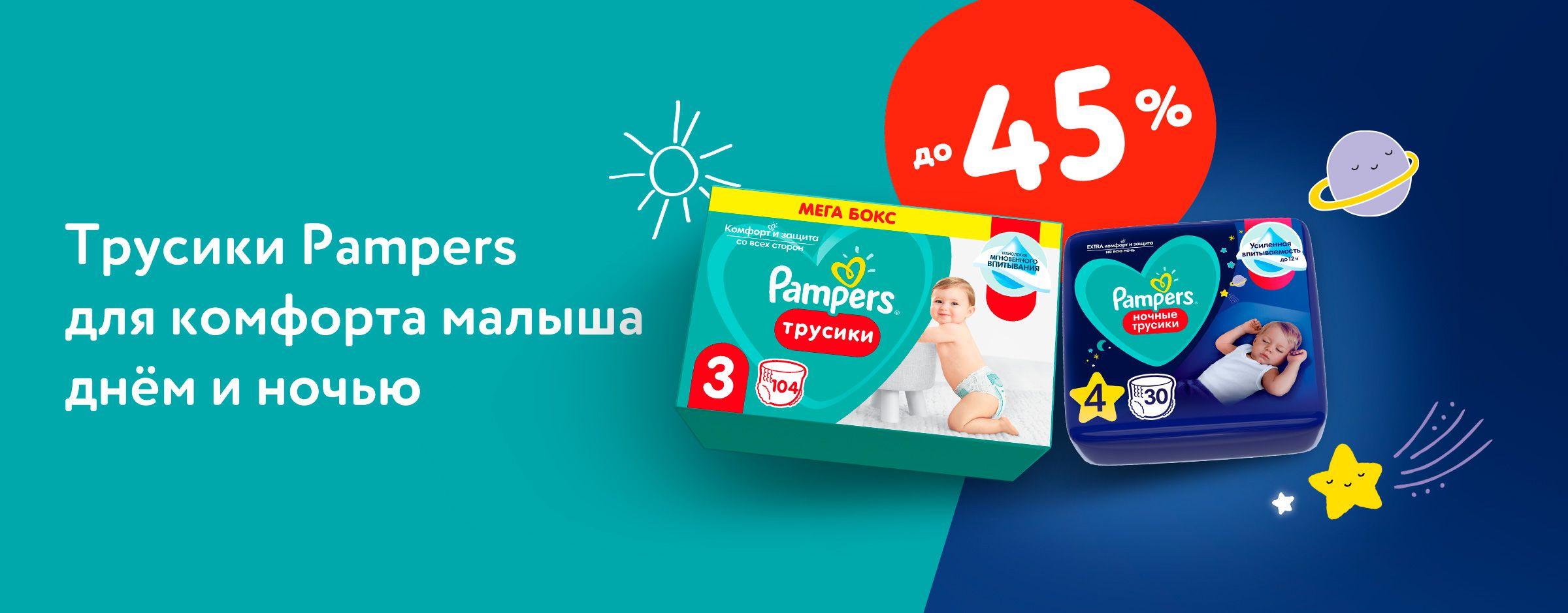 Pampers Питание и Игрушки для малышей категории 3