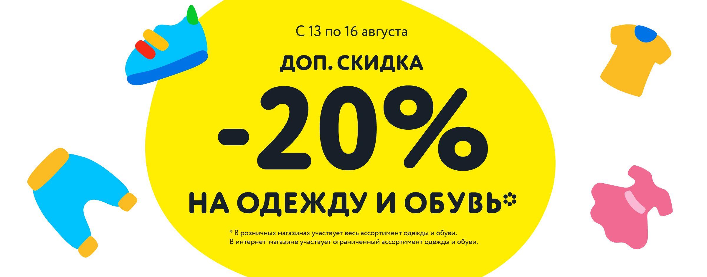 Доп скидка 20% на одежду и обувь