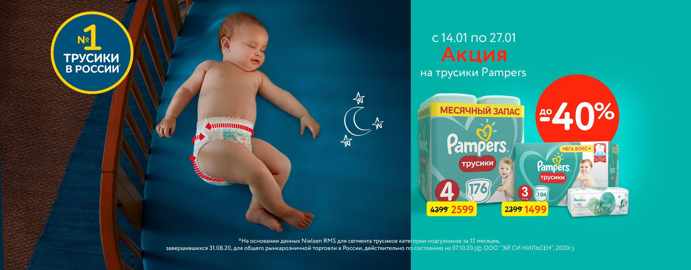 Pampers Питание и Игрушки для малышей