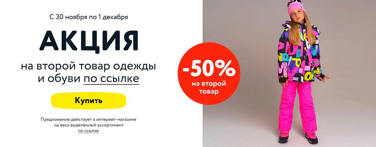 50% на второй товар ОиО МП