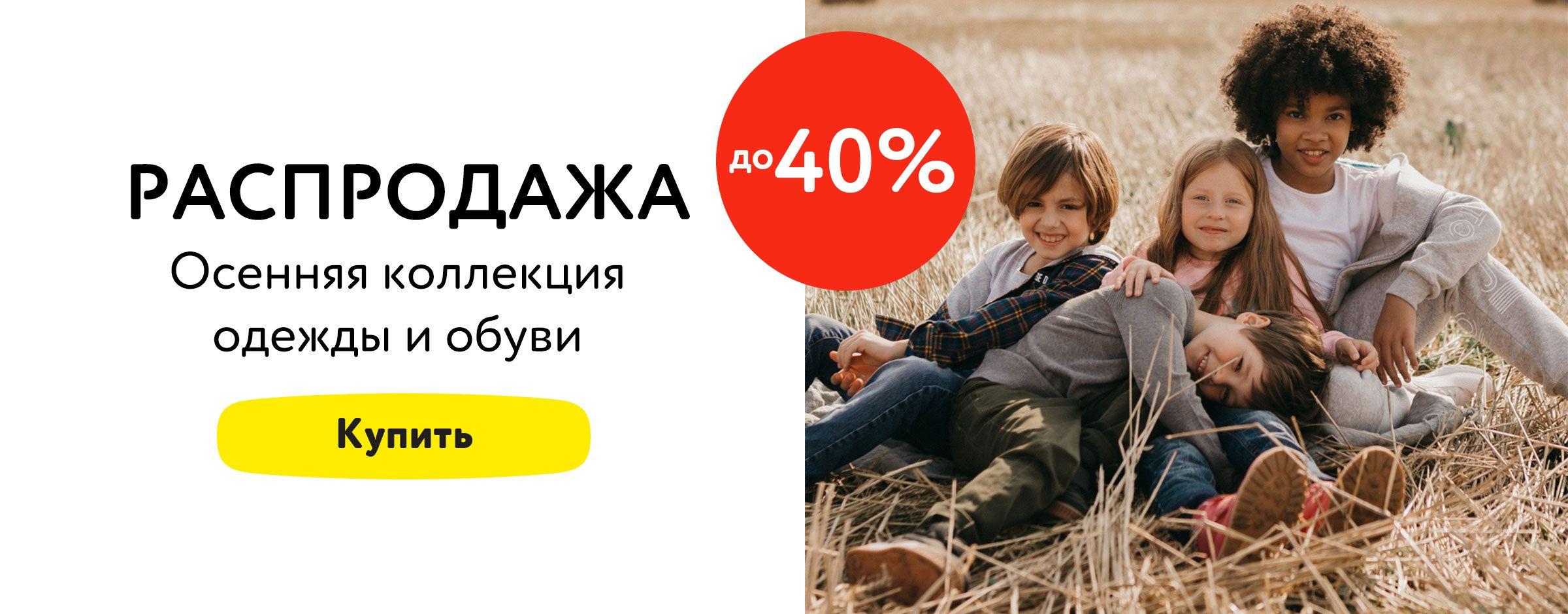 До 40% на осеннюю коллекцию одежды и обуви