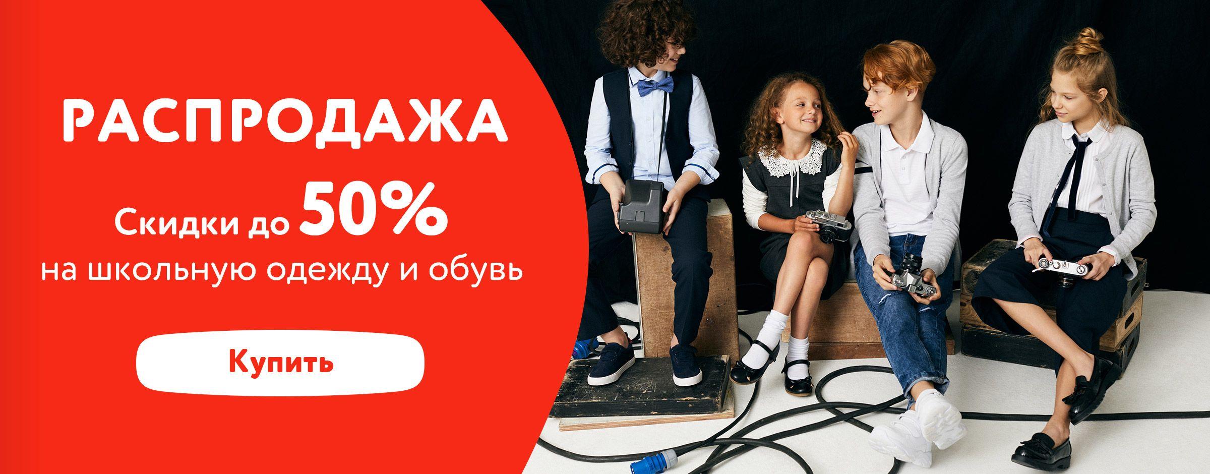 Спец цены на школьную одежду и обувь