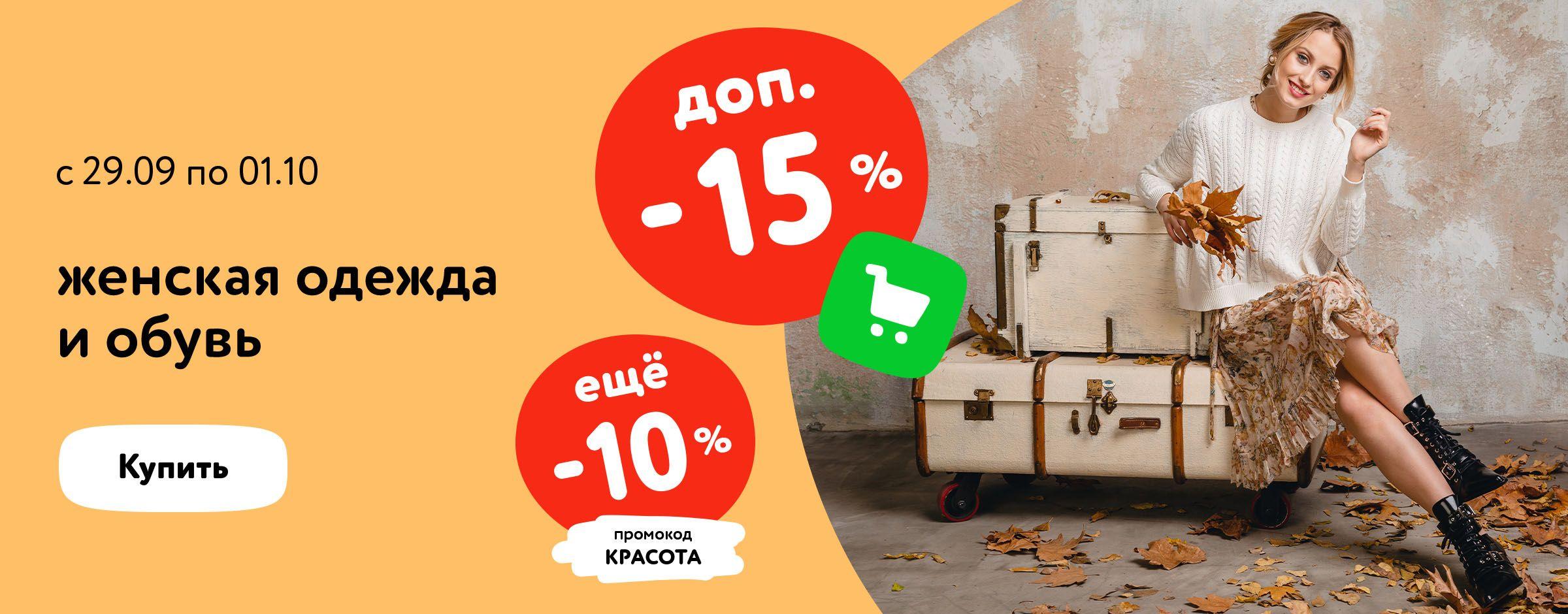 Скидка 15% на женскую одежду и обувь в корзине+скидка 10% по коду КРАСОТА