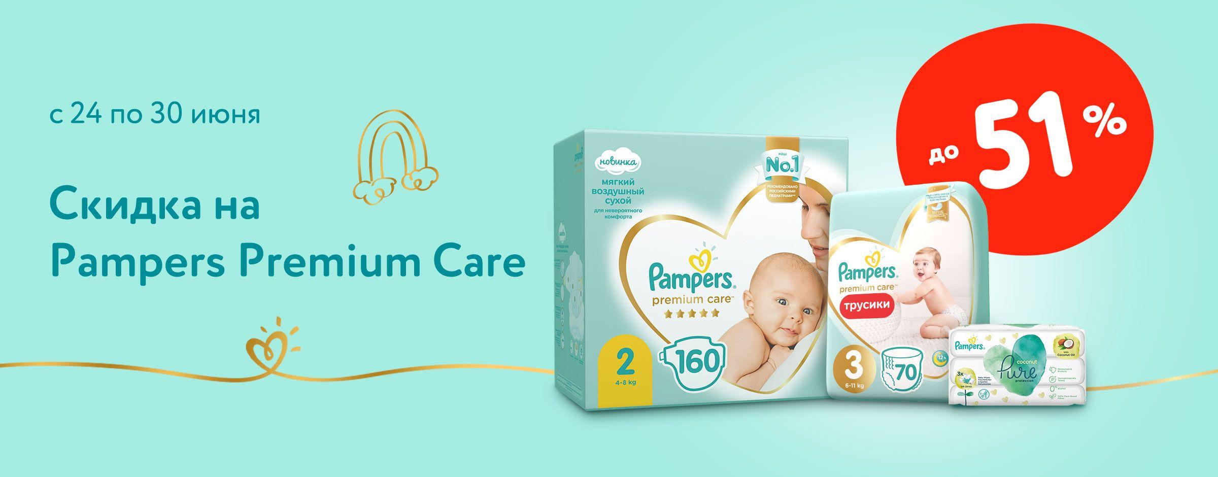 Pampers premium care Питание и Игрушки для малышей категории 3