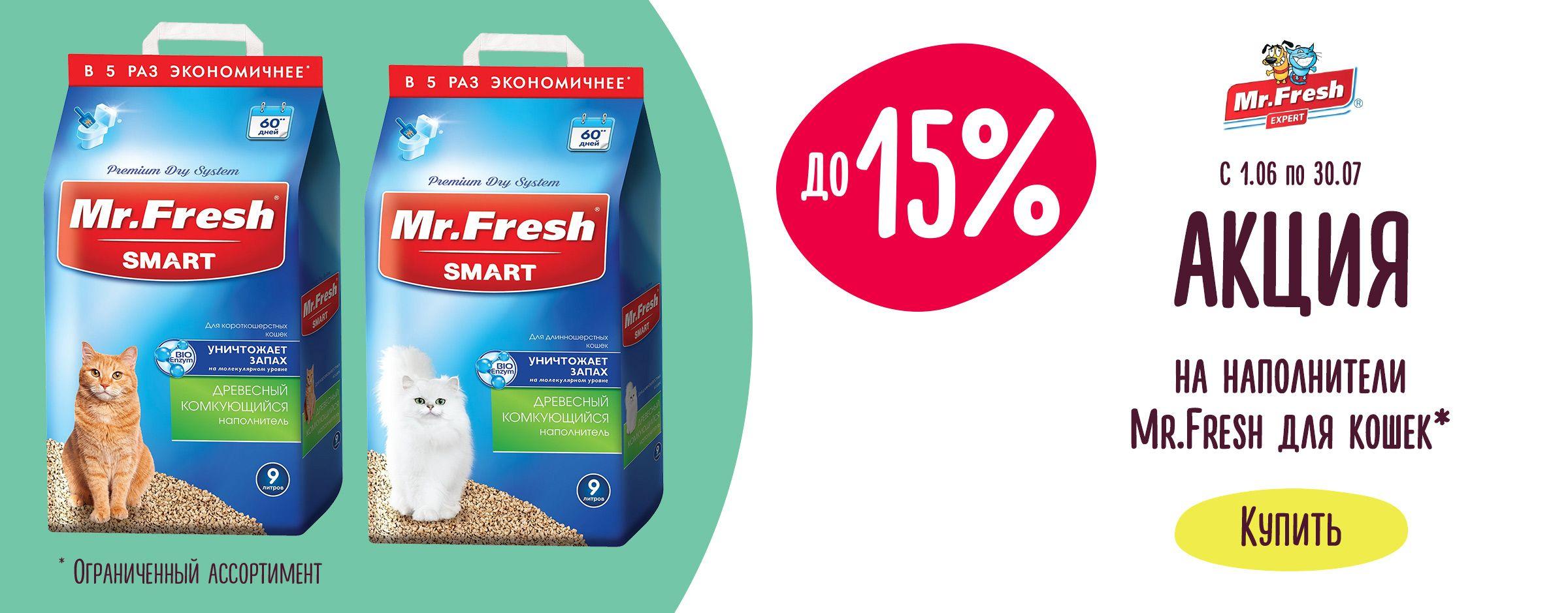 Скидки до 15% на наполнители Mr.Fresh для кошек