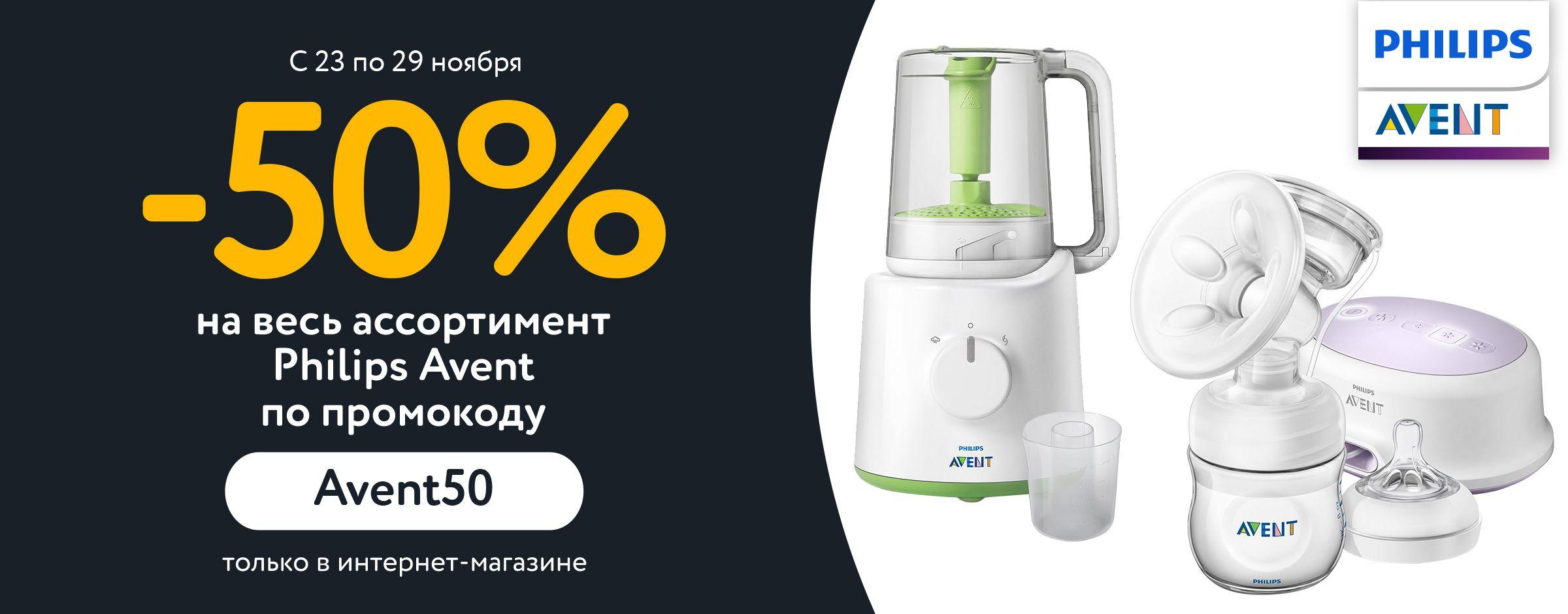 50% на Philips Avent по промокоду