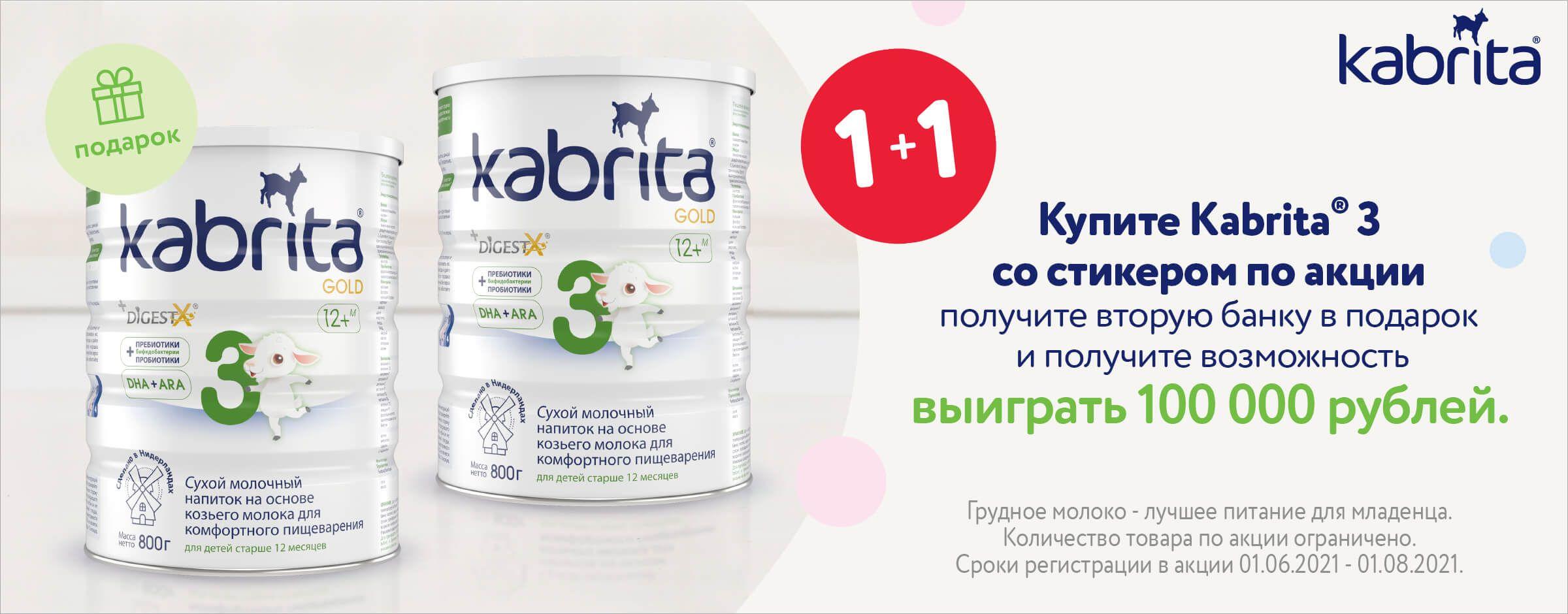 Смесь молочная Kabrita 3 Gold 800г с 12месяцев