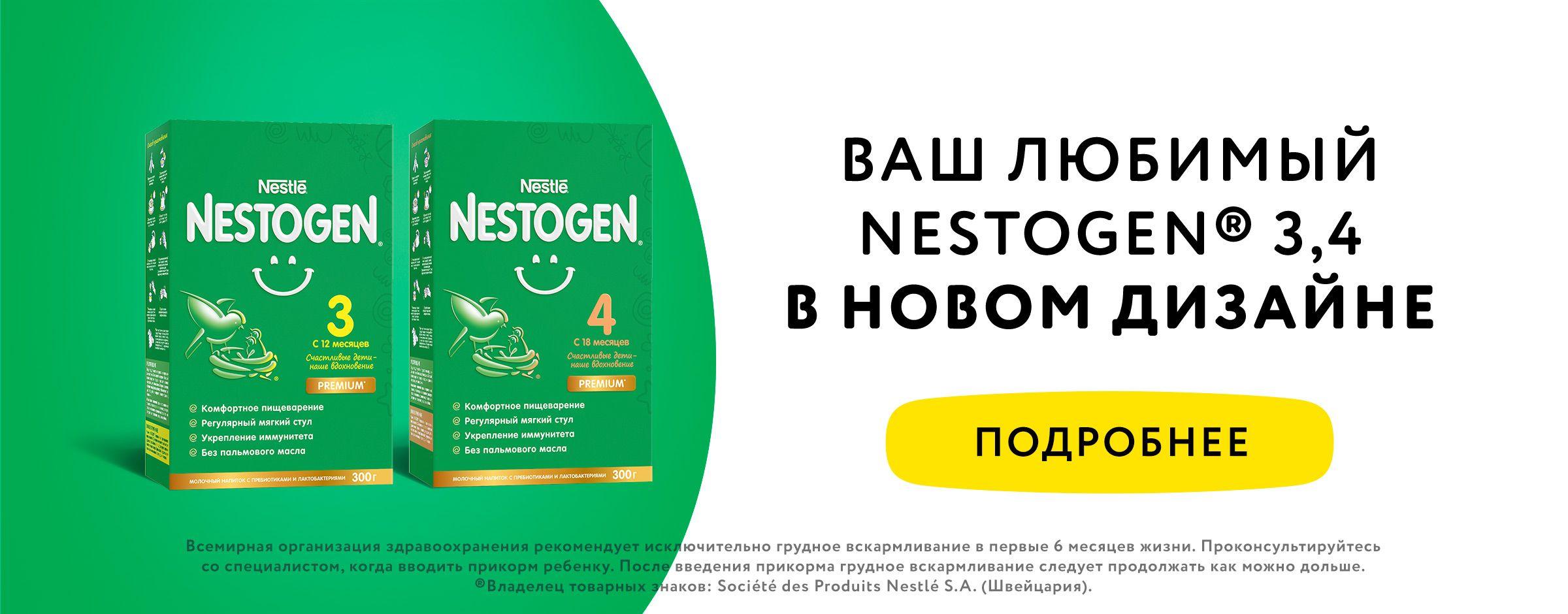 Nestogen новый дизайн
