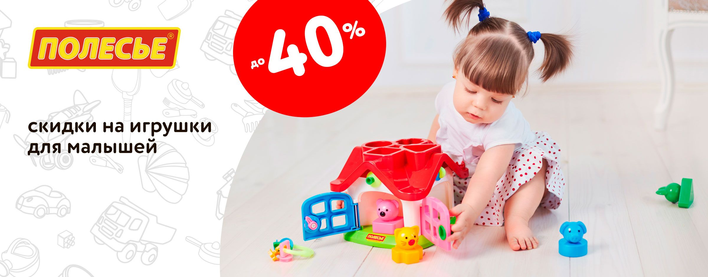 Скидки на игрушки для малышей Полесье статика