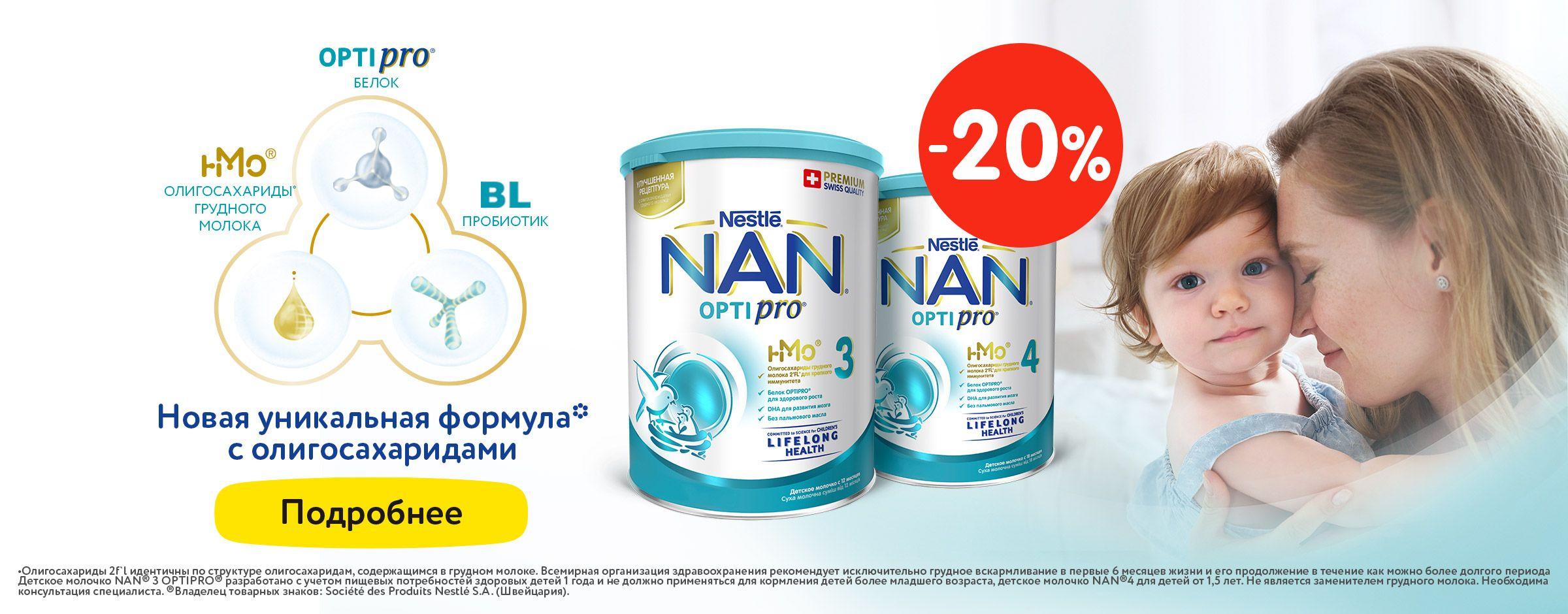 -20% на NAN статика