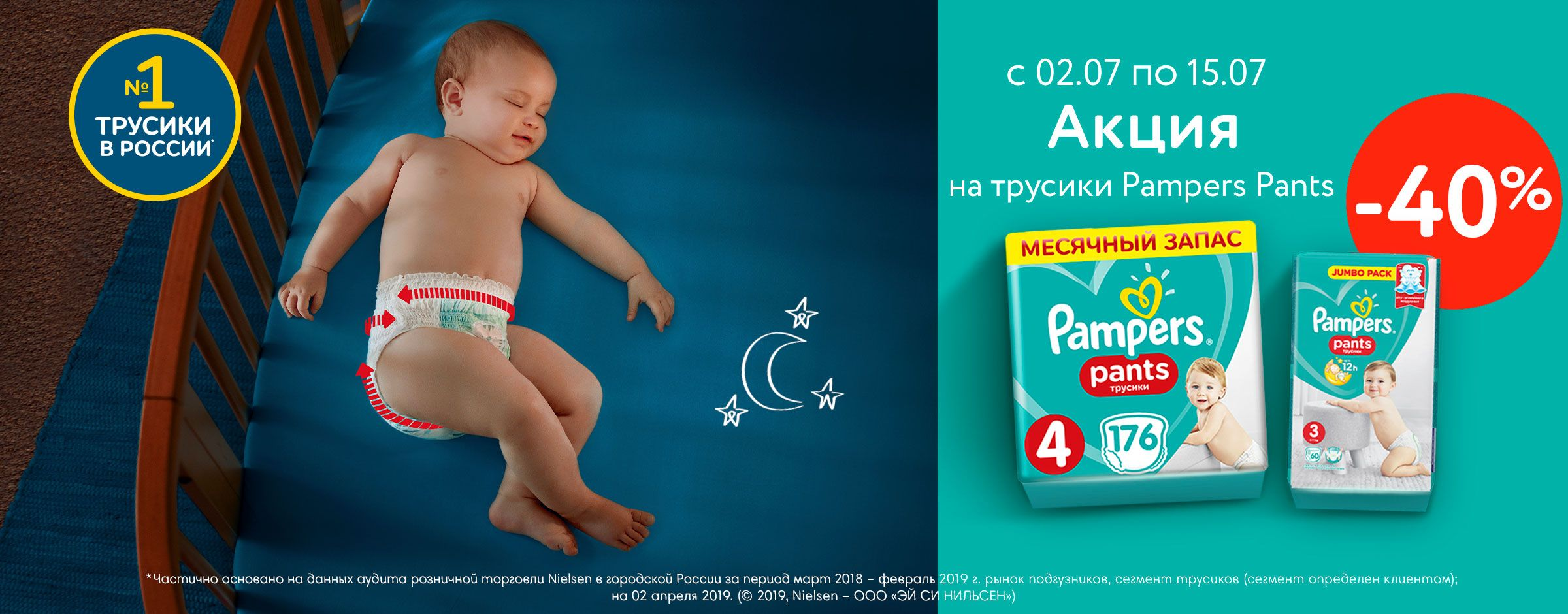 40% на Pampers Pants Питание