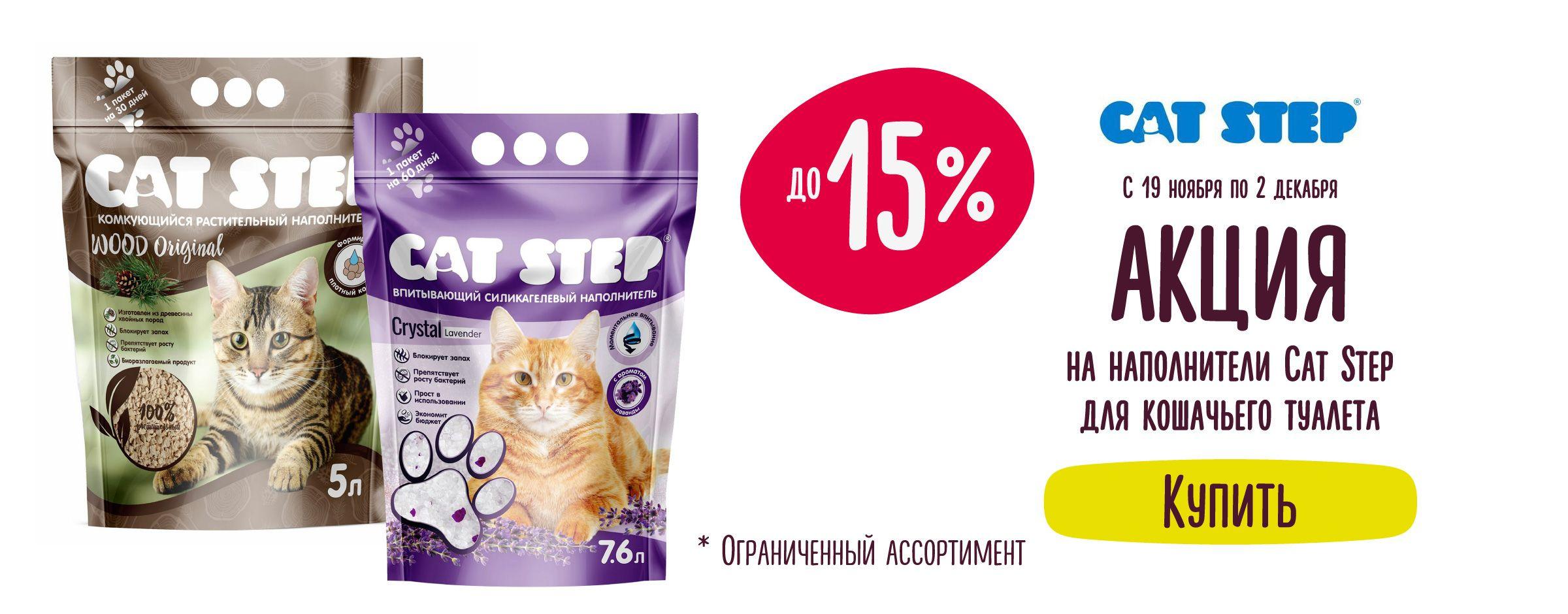 Скидка до 15% на наполнители Cat Step для кошачьего туалета == Листовка23