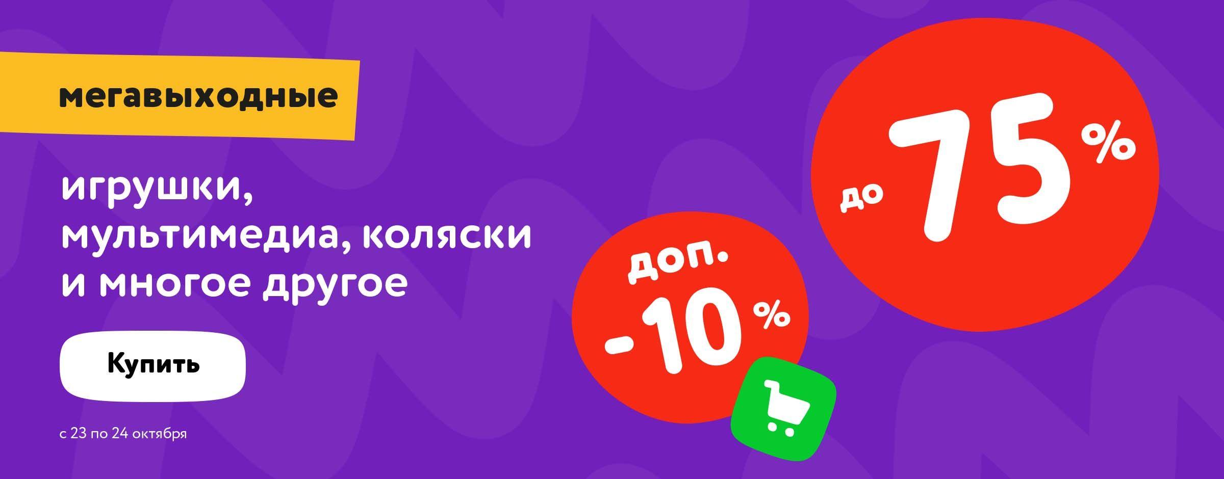Скидка 10% на широкий ассортимент товаров в корзине