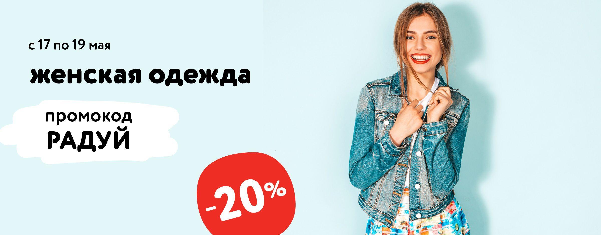 Доп. скидка 20% на женскую одежду по промокоду