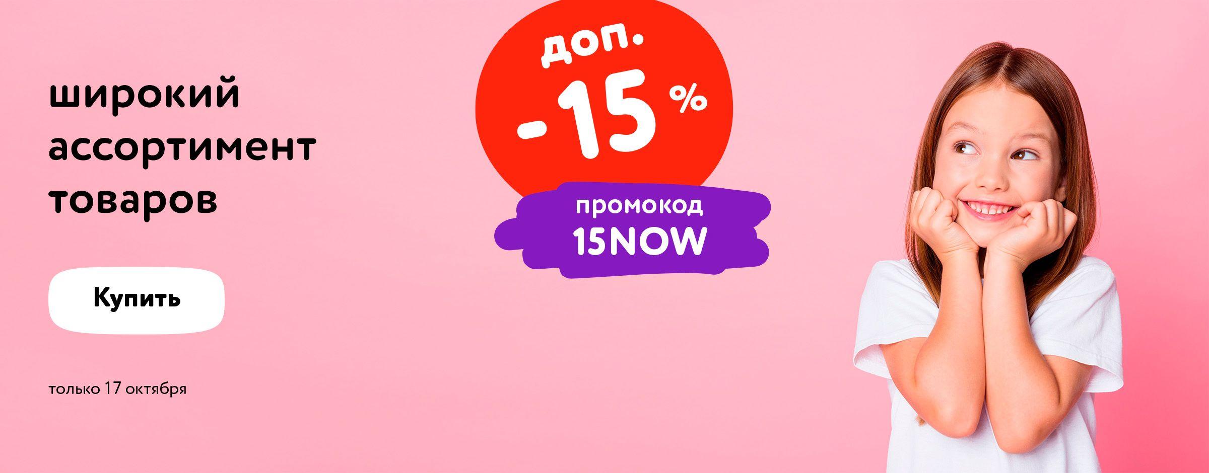 Скидка 15% по коду 15NOW