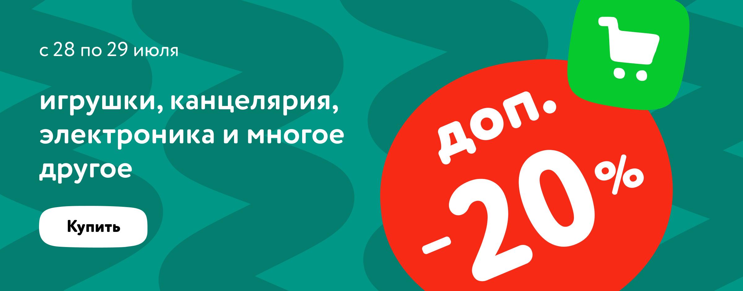 Доп. скидка 20% на широкий ассортимент товаров в корзине