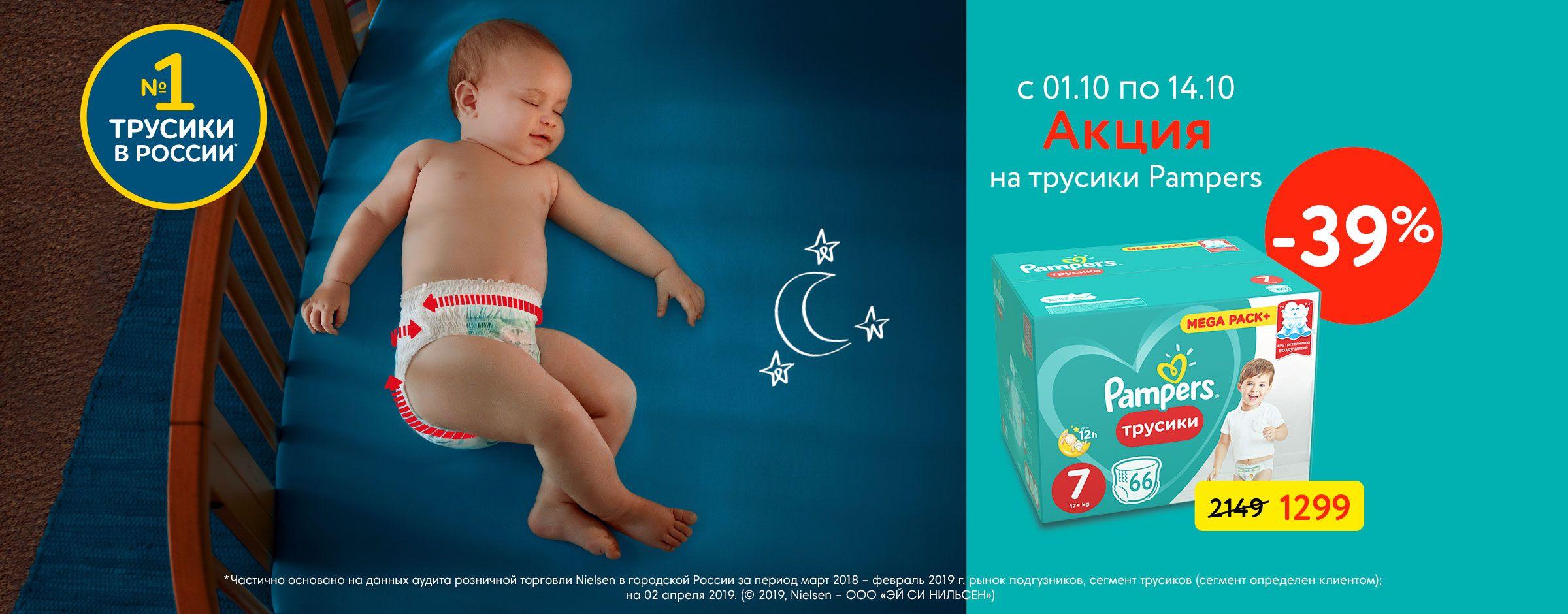 39% на Pampers Pants Игрушки для малышей