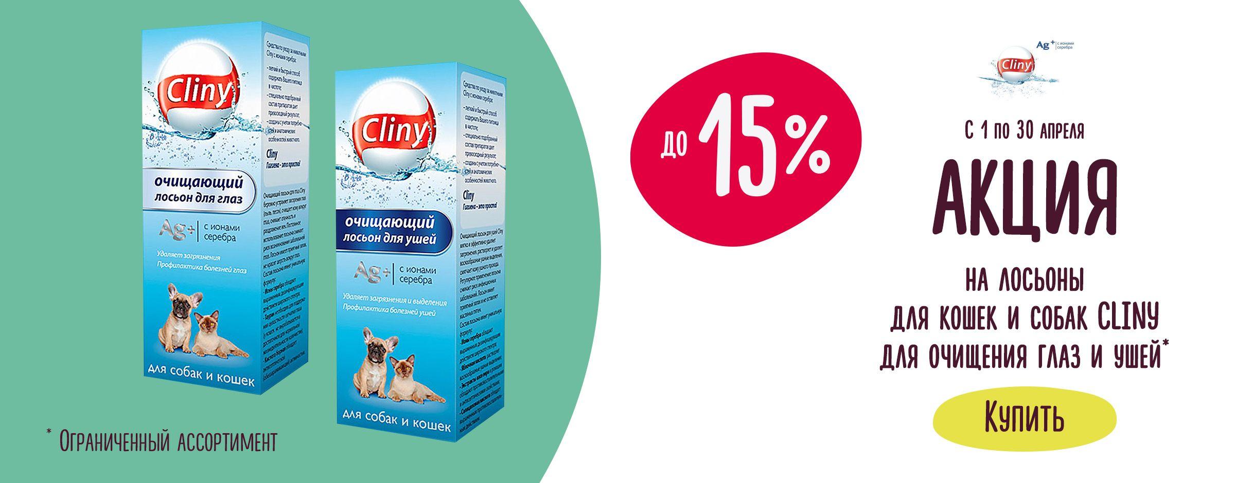 Скидки до 15% на очищающие лосьоны для ушей Cliny для кошек и собак