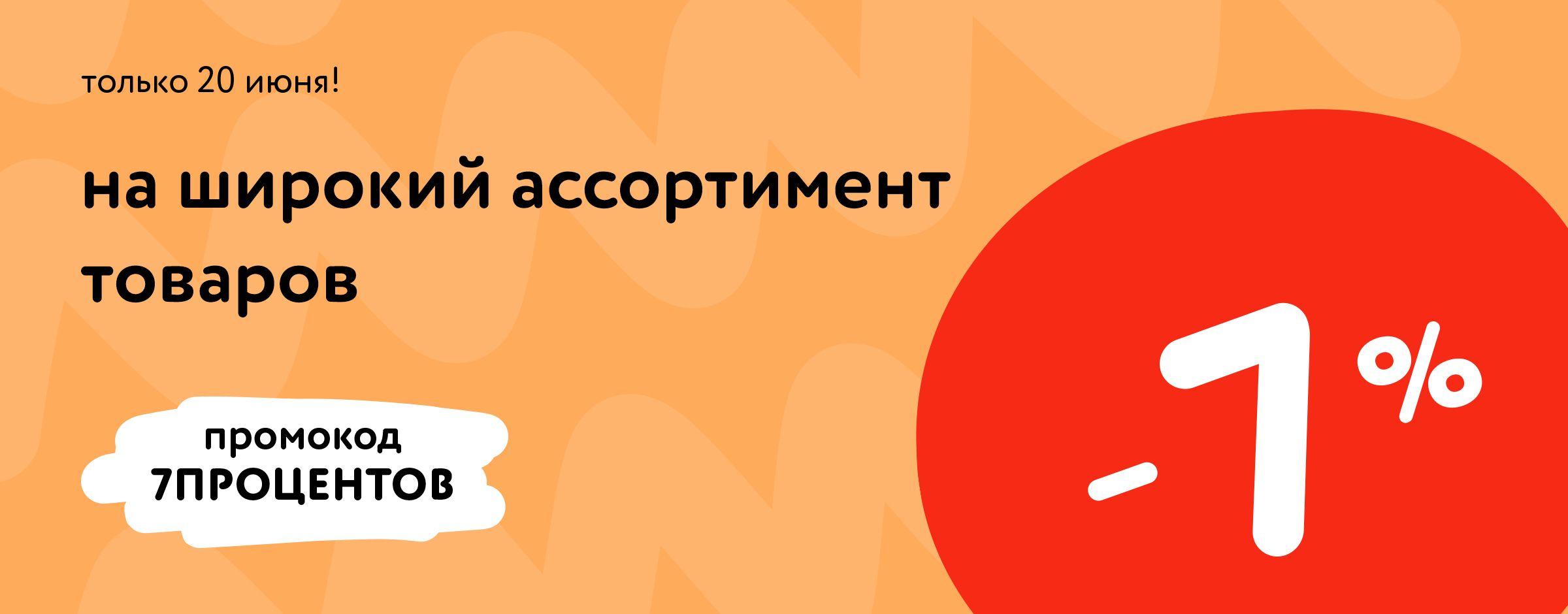 7% по коду 7ПРОЦЕНТОВ карусель