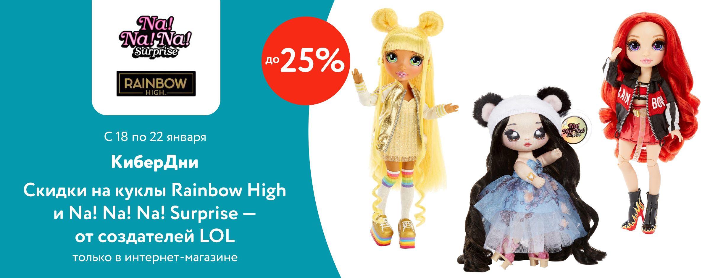 До 25% на куклы Rainbow High и Na! Na! Na! Surprise статика
