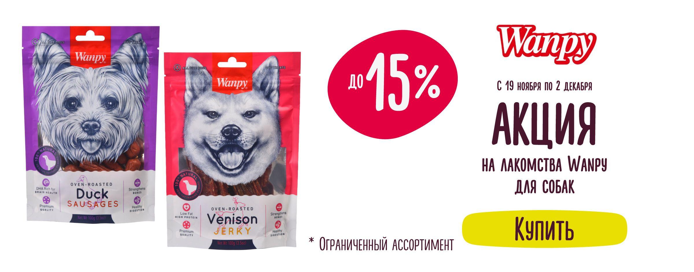 Скидка до 15% на лакомства Wanpy для собак==Листовка 23