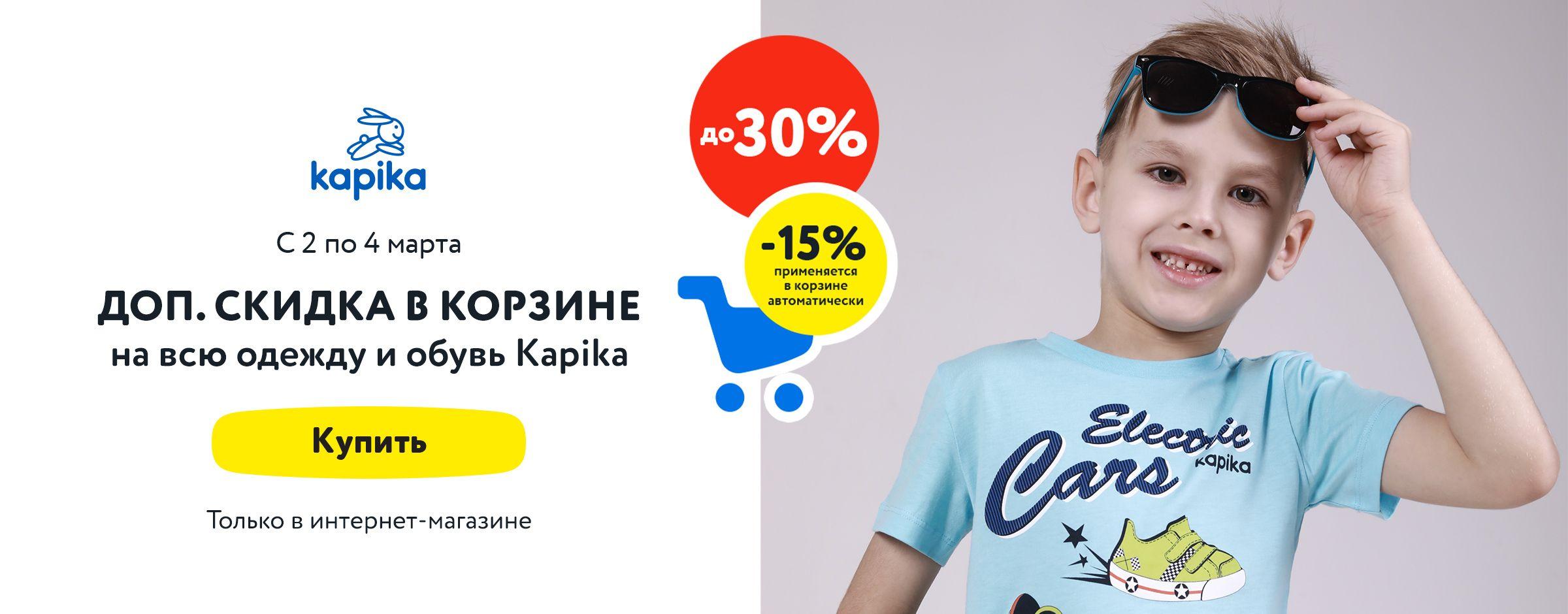 Доп.скидка 15% на всю одежду и обувь Kapika