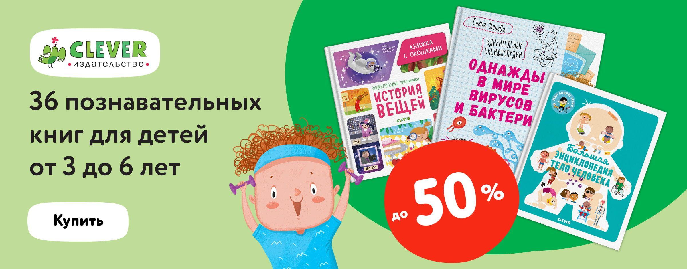 До 50% на книги для малышей издательства Clever Спорт и отдых