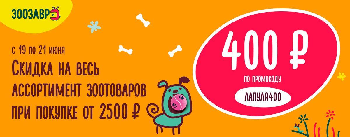 ЛАПУЛЯ400 ЗОО