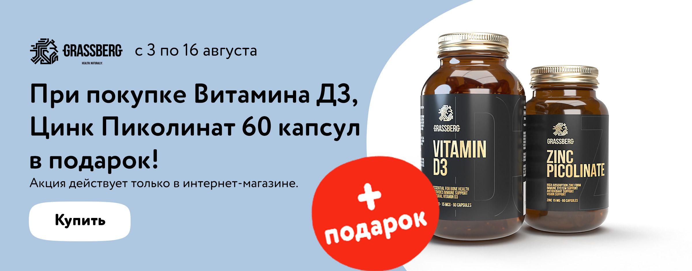 При покупке витамина Д3 Цинк Пиколинат в подарок категории